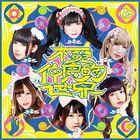 -Banmon! Best- Goku Nakayoshi Teki Sekai (ALBUM+DVD)  (First Press Limited Edition) (Japan Version)