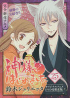 Kamisama Kiss 25 (Limited Edition with Original Anime DVD)