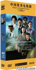 Tumultuous Times Scholars (2013) (DVD) (Ep. 1-46) (End) (China Version)