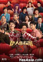 Detective Chinatown 3 (2021) (DVD) (English Subtitled) (Hong Kong Version)