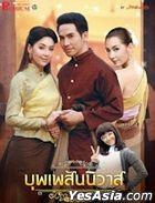 Buppae Sunniwass - Lakorn magazine : Premium Edition