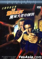 Le Boulet (Hong Kong Version)