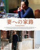 Coming Home (Blu-ray) (Japan Version)