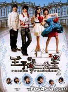 Prince + Princess 2 (DVD) (Vol. 3) (Taiwan Version)