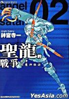 Sheng Long De Zhan Zheng (Vol.2)