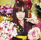 SHO×MEI -SHOMEI- (Normal Edition)(Japan Version)