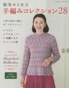 秋冬 女士手編織物精選集 28