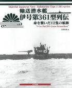 yusou sensuikan igou dai 361 gata retsuden inochi o