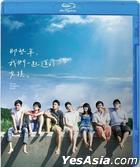 You are the Apple of My Eye (Commemorative Edition) (Blu-ray) (Taiwan Version)