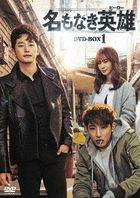 Neighborhood Hero (DVD) (Box 1) (Japan Version)