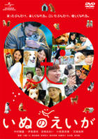 Inu no Eiga (All About My Dog) (DVD) (Japan Version)