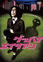 Good Bye Alien - Sukeba Gokoro ga Uchu wo Kaeru? -   (DVD)(Japan Version)