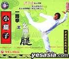 Xiao Fan Zi Yi Lu Quan Zhi Wan Mo Tui (VCD) (China Version)