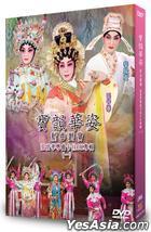 Cheung Po Wah Cantonese Opera 1 Karaoke (DVD + CD)