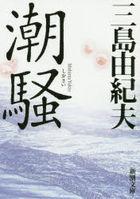 shiosai shinchiyou bunko mi 3 7
