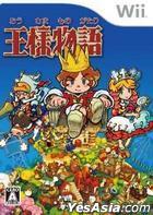 國王物語 (日本版)