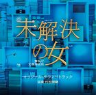 TV Drama Women Document Detectives  Original Soundtrack (Japan Version)