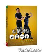 Zui Jian Dan , Ju Jia Sui Shi Zuo De Jie Gou Diao Zheng Yun Dong : Gan En Shen Ti De Gong Ke