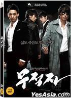 A Better Tomorrow (2010) (DVD) (Korea Version)