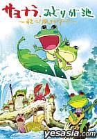 Sayonara, Midorigaike - Tobe! Tako Glider (DVD) (Japan Version)