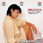 Qing Chun 1,000 Ri (Original Album Reissue)