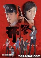Gun Metal Grey (DVD) (End) (English Subtitled) (TVB Drama) (US Version)