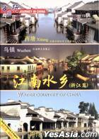 Journey In China - Water Country Of China Wu Zhen Nan Xun Xi Tang (DVD) (China Version)