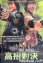 Big Bang (DVD) (Taiwan Version)