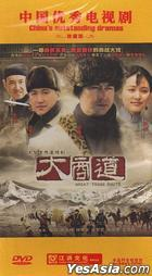 Great Trade Route (DVD) (End) (China Version)