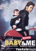 Baby & Me (DVD) (English Subtitled) (Malaysia Version)