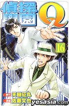 Dan Detective School (Vol.16)