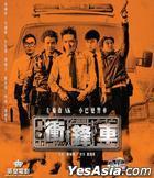 衝鋒車 (2015) (Blu-ray) (雙碟版) (香港版)