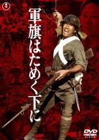 Gunki Hatameku Moto ni  (Japan Version)