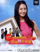 You Are My Destiny (DVD) (Ep.1-82) (To Be Continued) (Multi-audio) (KBS TV Drama) (Taiwan Version)
