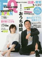 FQ JAPAN 12067-07 2020