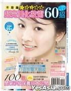 Yi Ci Jiu Shang Shou  _  Chao Wan Mei Hua Zhuang Shu60 Zhao