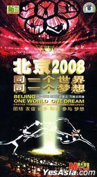 2008 Beijing One World One Dream (China Version)