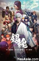 Gintama (2017) (DVD) (English Subtitled) (Hong Kong Version)
