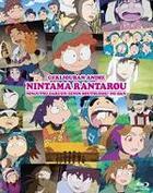 Nintama Rantaro: The Movie - Ninjutsu Gakuen Zenin Shutsudo! no Dan (Blu-ray) (Special Edition) (Japan Version)
