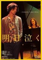 Asu Naku (DVD) (Japan Version)