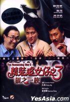 The Romancing Star 3 (1989) (DVD) (Remastered Edition) (Hong Kong Version)