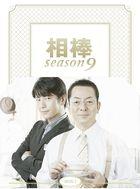 Aibou SEASON 9 (DVD) (BOX 1) (Japan Version)