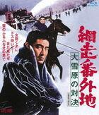 Abashiri Bangaichi Dai Setsugen no Taiketsu  (Japan Version)