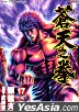 Soten No Ken (Vol.17)
