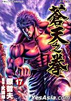 Soten No Ken (Vol.17)