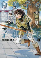 Shirojishi no Kodomotachi 1 bi mu komitsukusu