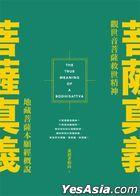 Pu Sa Zhen Yi : Guan Shi Yin Pu Sa Jiu Shi Jing Shen . Di Cang Pu Sa Ben Yuan Jing Gai Shuo
