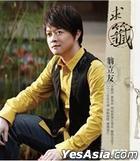 Qiu Qian Karaoke (DVD)