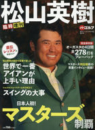 Weekly ParGolf Bessatsu 26186-05/30 2021
