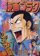 Manga Goraku 20551-03/01 2019